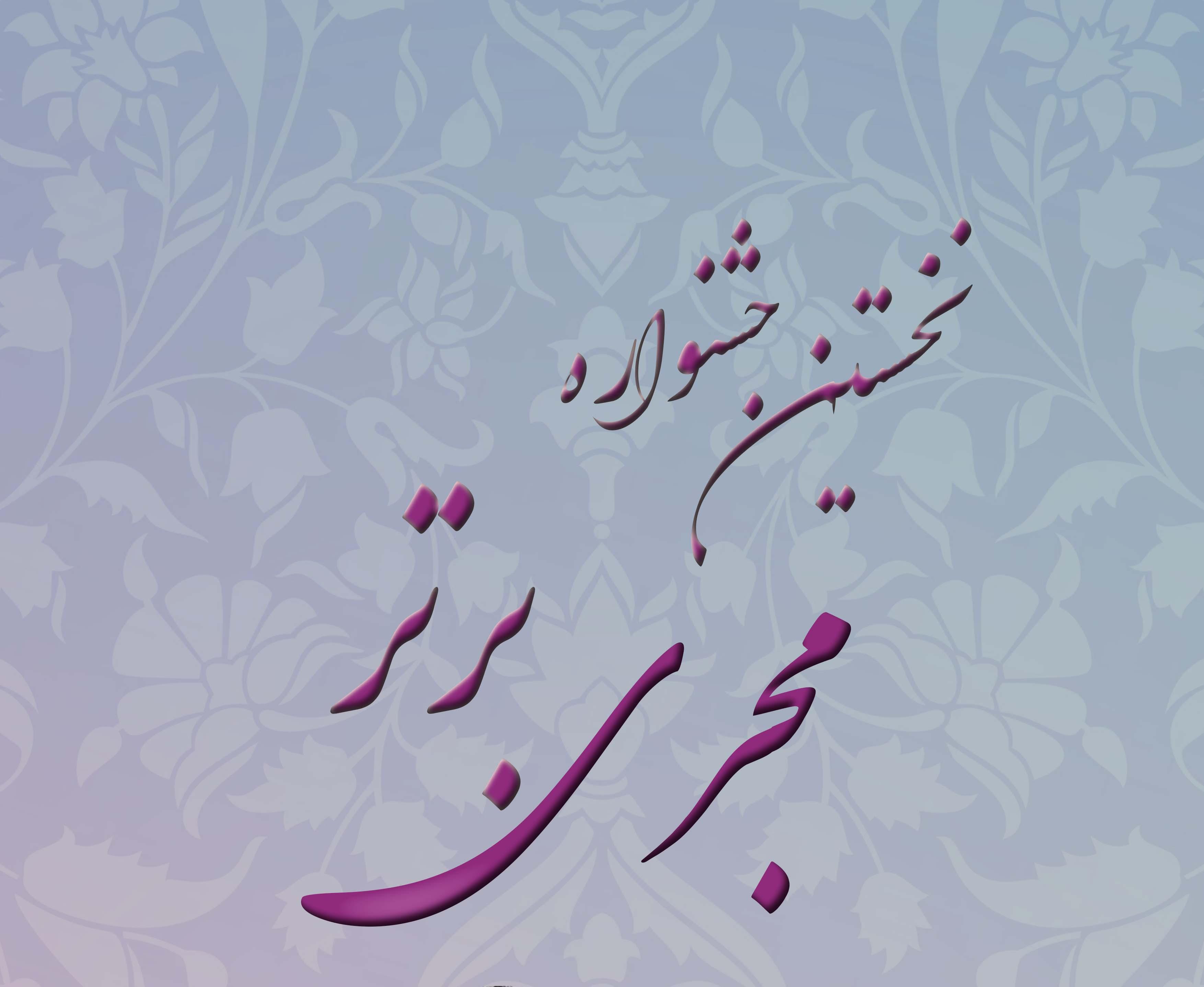 برگزاری نخستین جشنواره مجری برتر