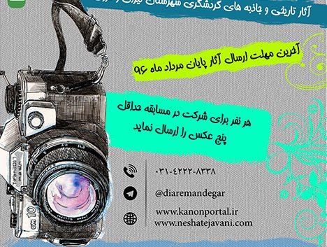 سومین جشنواره عکاسی شهرستانی دیارماندگار