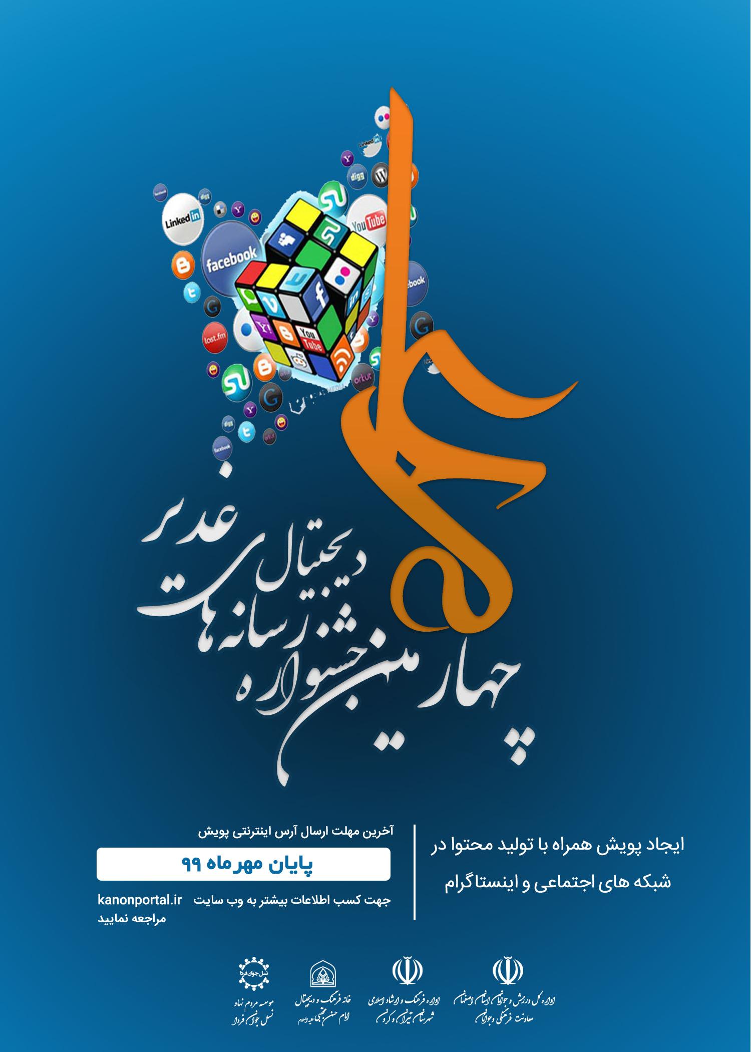 برگزاری چهارمین دوره جشنواره رسانه های دیجیتال غدیر