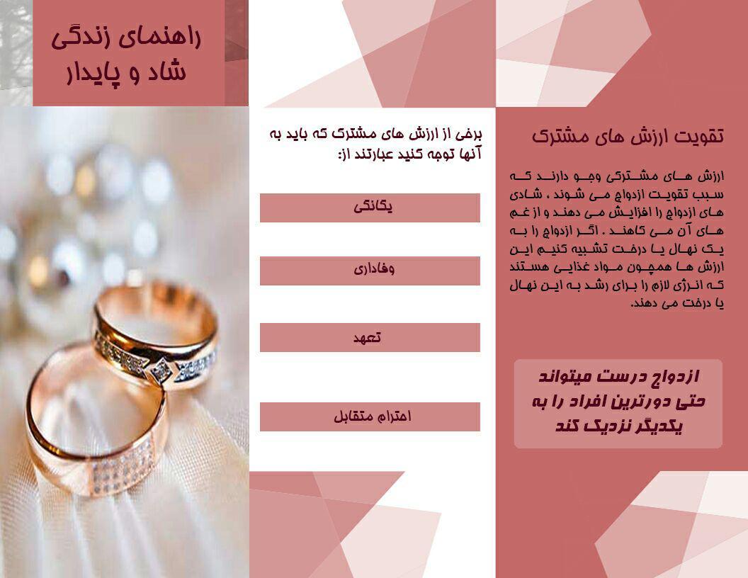 بروشور آموزشی ازدواج